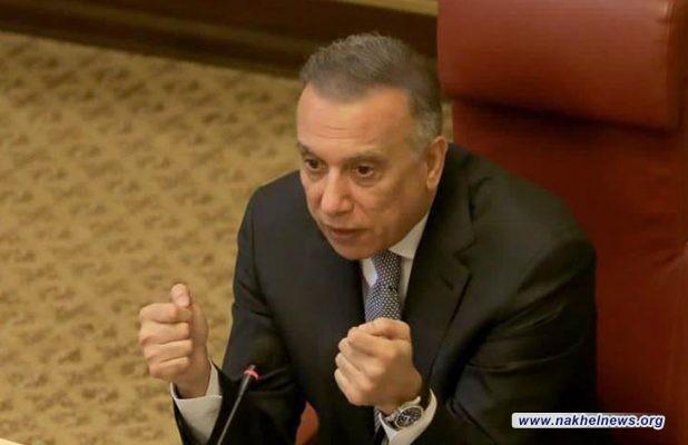 عاجل … الكاظمي : سنعمل بجدية للاستجابة لاستحقاقات شعبنا في كوردستان وكل مدن العراق
