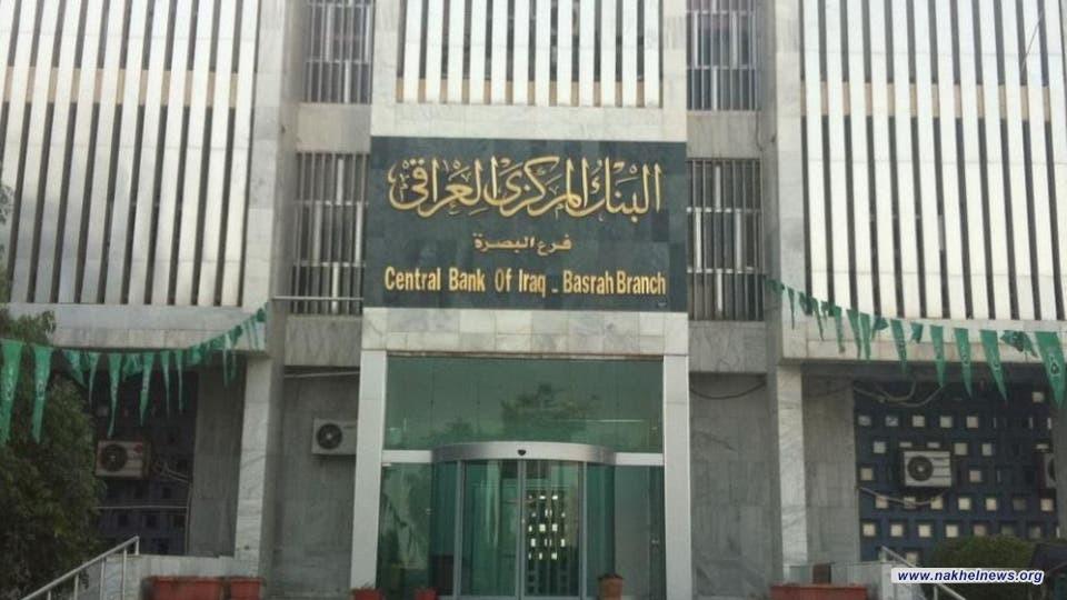 البنك المركزي العراقي يؤكد ان التصريحات الاخيرة بشأن صرف الدينار العراقي مقابل الدولار الامريكي غير رسمية