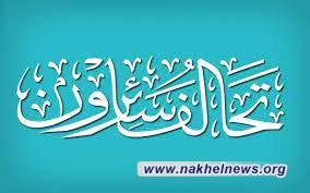 تحالف سائرون مؤكداً : التيار الصدري سيبقى ضد الاحتلال