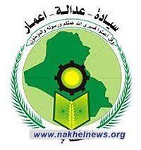 منظمة بدر في البصرة تستنکر قيام قناة MBC  السعودية بإتهام الشهيد القائد أبو مهدي المهندس بالإرهاب.