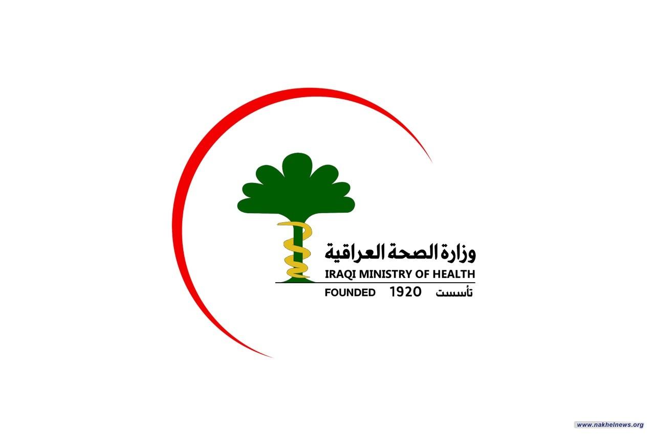 بيان صادر عن وزارة الصحة والبيئة