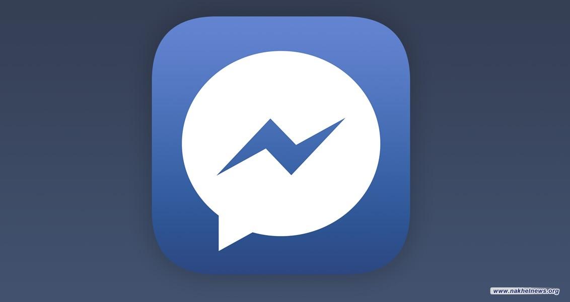 فيسبوك ماسنجر يمنح المستخدم 10 دقائق لحذف رسالته بعد ارسالها