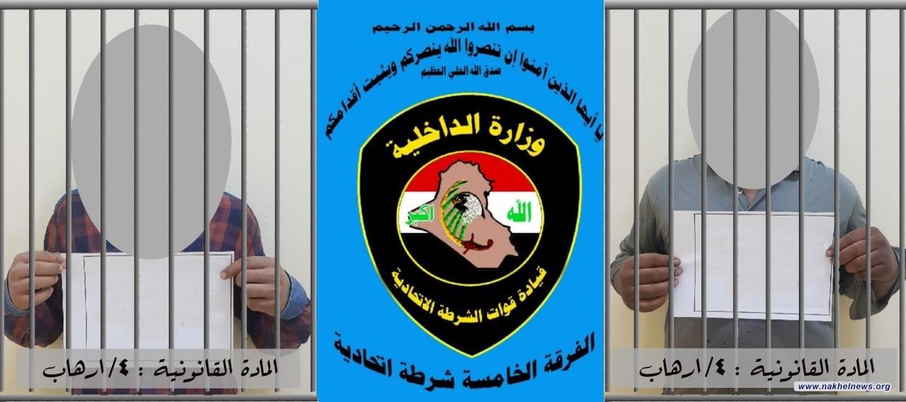 الشرطة الاتحادية تلقي القبض على أثنين من المطلوبين وفق المادة 4/ ارهاب