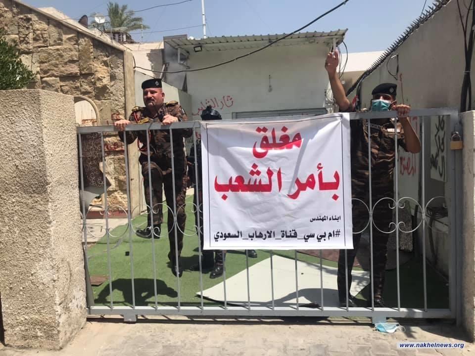 """بالصورة : """"مغلق بأمر الشعب"""" اهم الكتابات على جدار مقر قناة mbc في بغداد."""