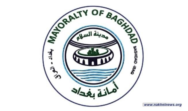 أمانة بغداد تباشر بتنفيذ مشروعاً استراتيجياً يخدم منطقة المعامل شرقي العاصمة