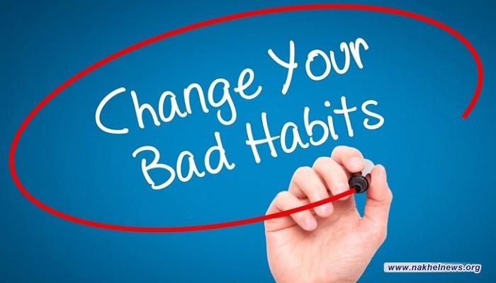 8 عادات سلبيّة تدمّرك دون أن تشعر