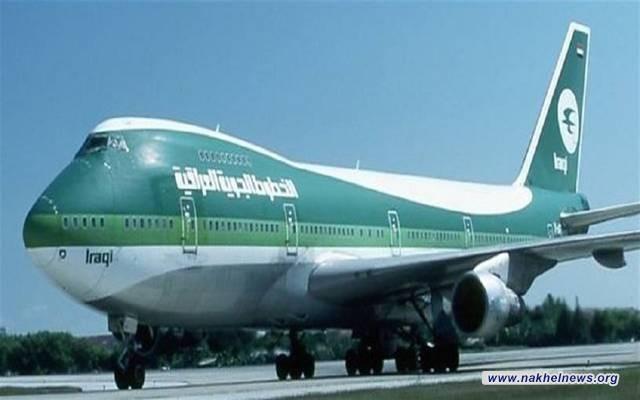 الخطوط الجوية العراقية: تخفيض سعر التذكرة إلى 90% لمرضى السرطان