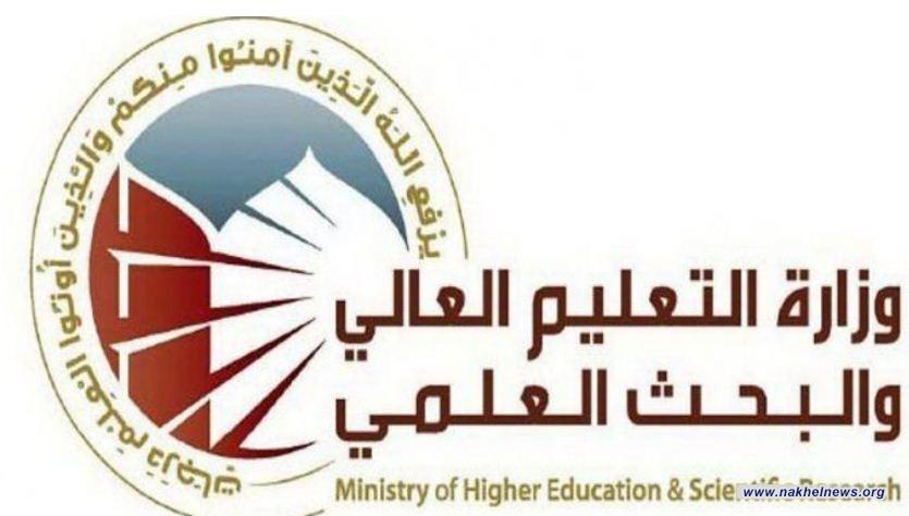 التعليم العالي تخول الجامعات باضافة 10 درجات لطلبة الدراسات العليا