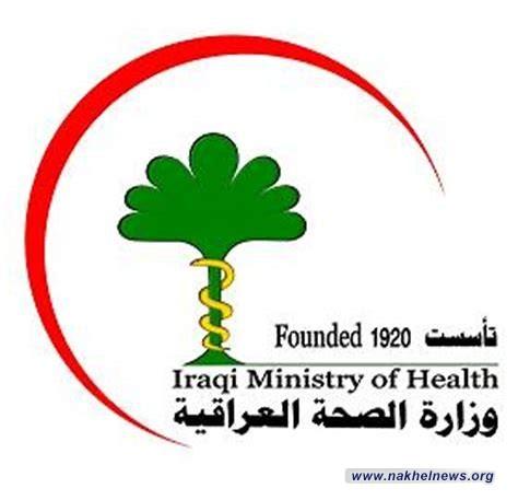 وزارة الصحة تعلن تسجيل 2069 إصابة جديدة بفيروس كورونا