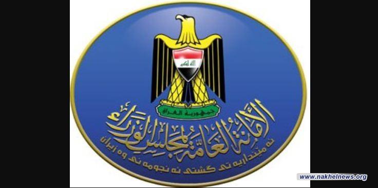 مصدر في أمانة مجلس الوزراء ينفي تعطيل الدوام الرسمي ليوم غد في بغداد