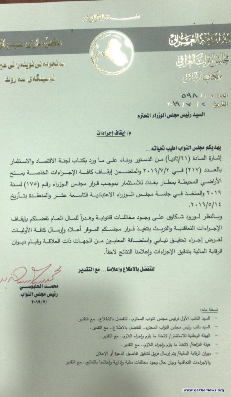 بالوثيقة.. الحلبوسي يوجه بأيقاف إستثمار الاراضي والعقارات في محيط مطار بغداد