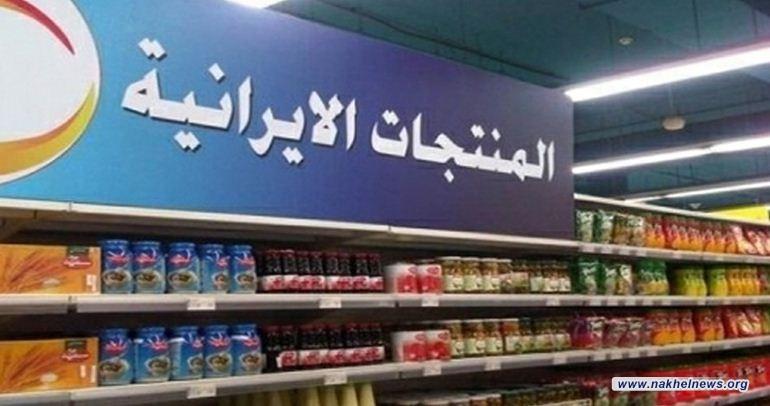 وزير الاقتصاد الايراني: العراق يشكل الشريك التجاري الثاني لبلادنا بعد الصين