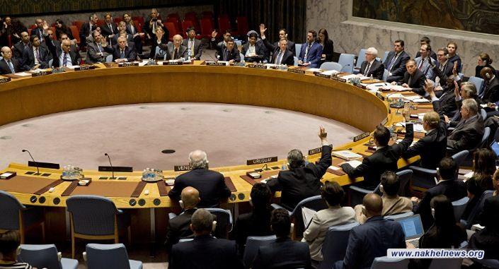 مجلس الأمن يدين الاعتداء الإرهابي في جنوب شرق إيران