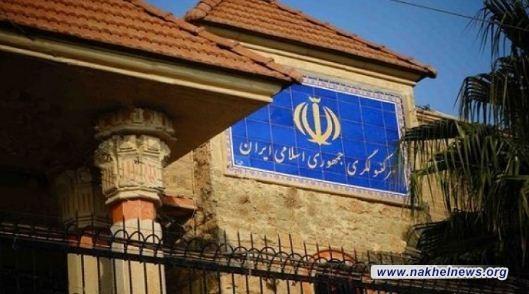 القنصلية الايراني في النجف الأشرف تصدر توضيحا بشأن رفعها دعوى قضائية ضد ضابطين عراقيين