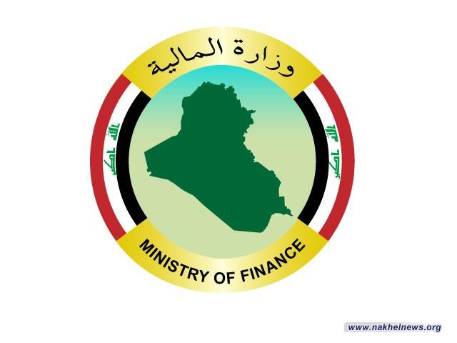 المالية تدعو ممثلي الوزارات والمحافظات ومجالسها لتسلم نسخة من قانون الموازنة