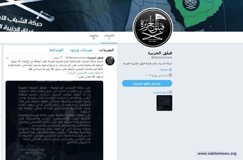 تهديدات جديّة في المنامة لمؤتمرها بتمرير صفقة القرن تطال المشاركين فيه