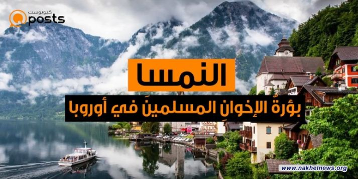 الداخلية النمساوية: تطبيق حظر رموز الجماعات المتطرفة والإرهابية بداية الشهر المقبل