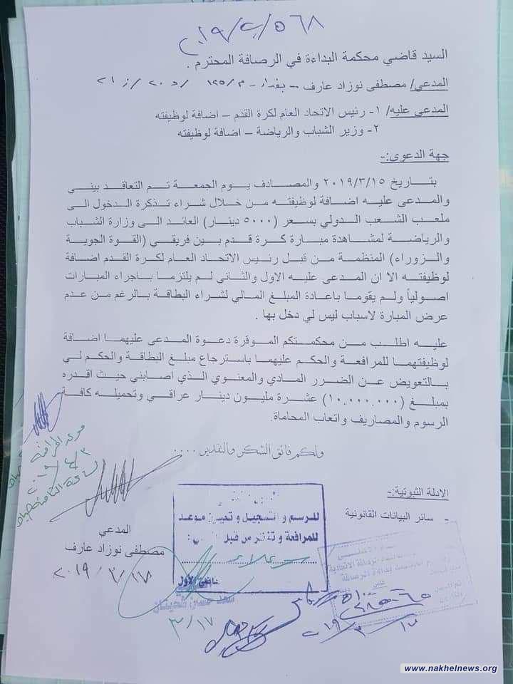بالوثيقة.. دعوى قضائية ضد رئيس الاتحاد ووزير الرياضة بسبب تذاكر الكلاسيكو