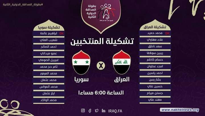 تشكيلة المنتخبين العراقي والسوري في افتتاح بطولة الصداقة
