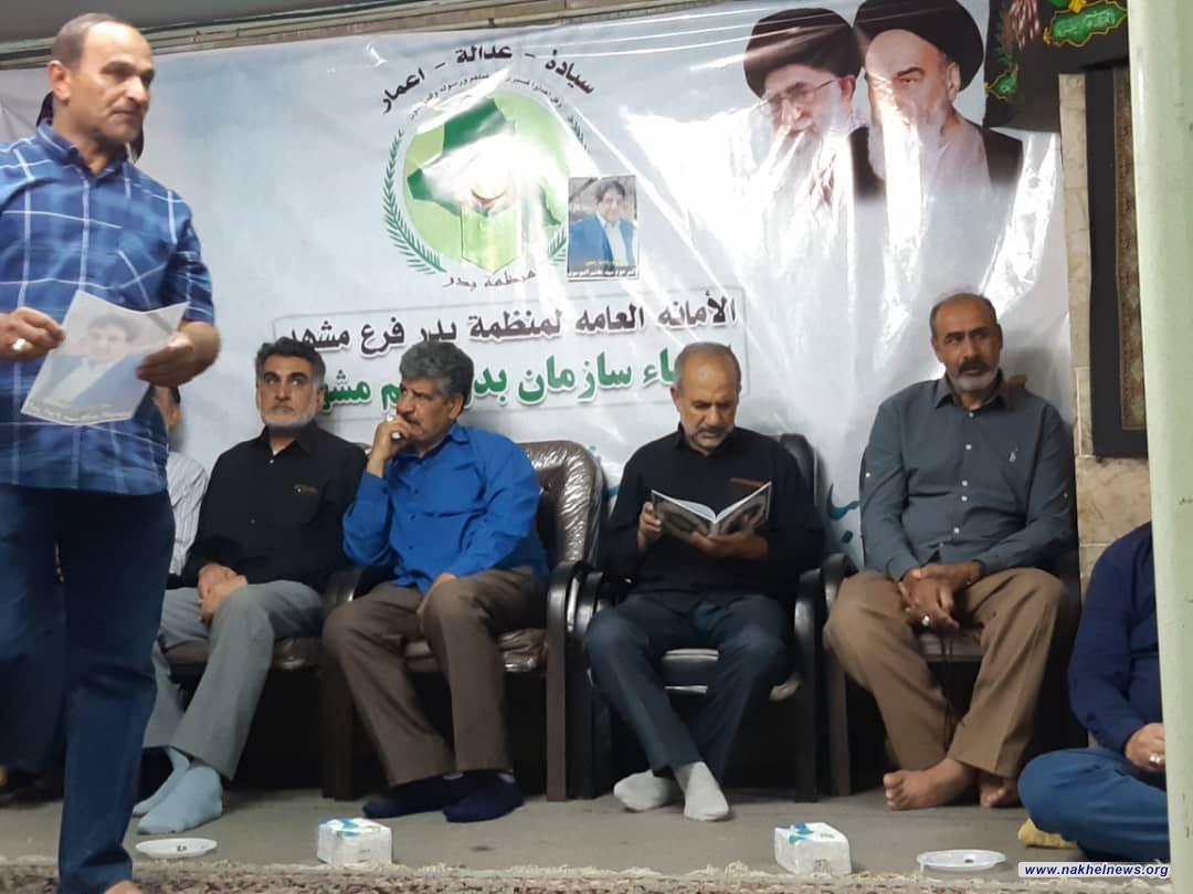 منظمة بدر في مشهد تقيم مجلس عزاء على روح المجاهد السيد هاشم الموسوي