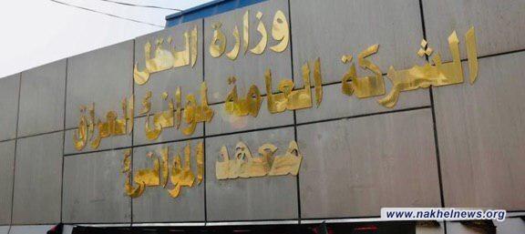 ادارة معهد موانئ العراق تنشر اسماء الطلبة المقبولين في المعهد ..