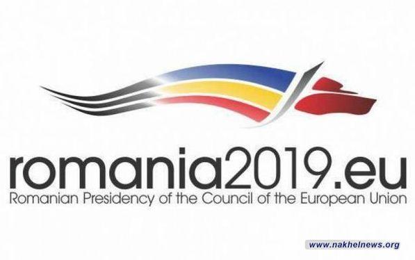 رومانيا رئيسا للإتحاد الاوروبي