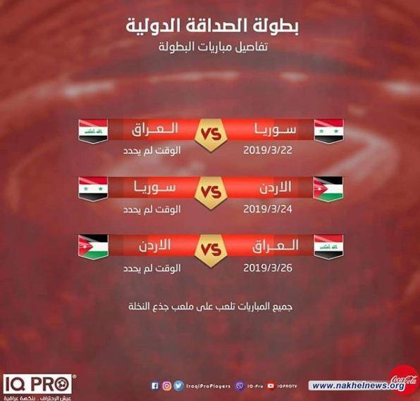 وصول المنتخب السوري إلى العراق للمشاركة بدورة الصداقة