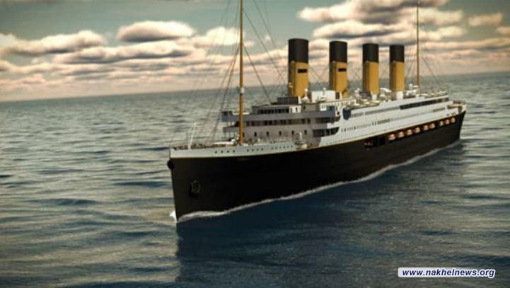 تيتانيك تعود إلى الحياة في عام 2022