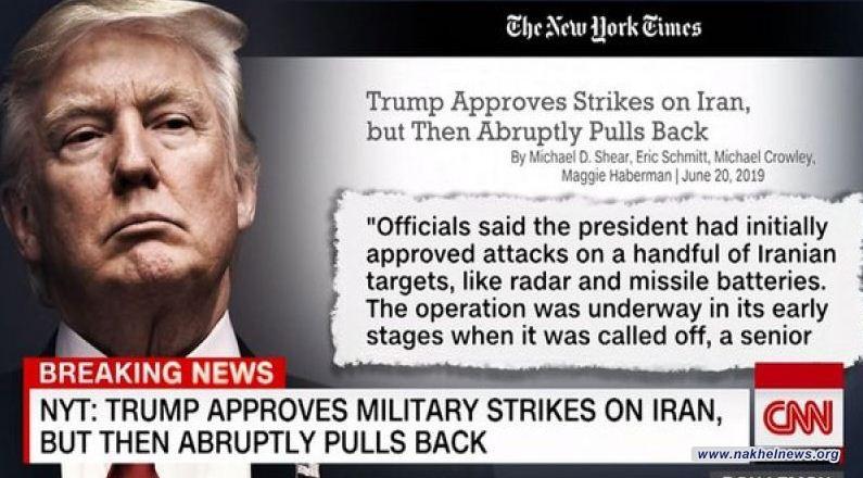 ترامب تراجع عن ضرب إيران فجرًا
