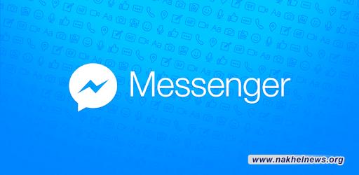 """""""ماسنجر"""" يستعد لتقديم ميزة حذف الرسائل المرسلة إلى المستخدم"""